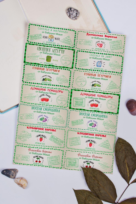 Набор наклеек для банок с Вашим текстом Домашние варенья и соленьяПодарок маме и бабушке на 8 марта<br>Набор наклеек для банок с Вашим именем, 14шт., размер 10.5*4.1см<br>
