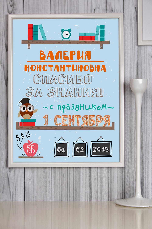 Постер в раме с Вашим текстом Для учителяИнтерьер<br>Постер в раме с Вашим текстом, размер 30*40см, пласт., белый<br>