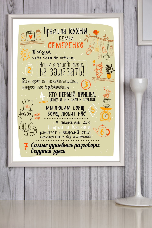 Постер в раме с Вашим текстом Правила кухниИнтерьер<br>Постер в раме с Вашим текстом, размер 30*40см, пласт., белый<br>