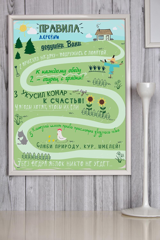 Постер в раме с Вашим текстом Правила деревни постер в раме кофейня 30х30 см