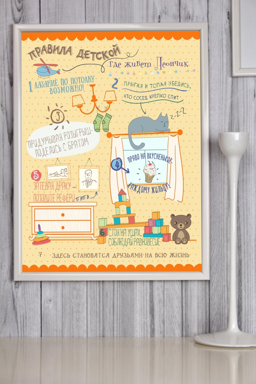 Постер в раме с Вашим текстом Правила детскойПодарки ко дню рождения<br>Постер в раме с Вашим текстом, размер 30*40см, пласт., белый<br>