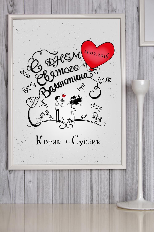 Постер в раме с Вашим текстом ЛюбовьУкрашения на стену<br>Постер в раме с Вашими  текстом, размер 30*40см, пласт., белый<br>