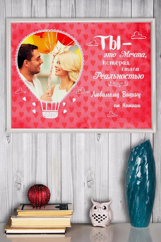 Постер в раме с Вашим текстом и фото Воздушный шарПодарки ко дню рождения<br>Постер в раме с Вашими фото и текстом, размер 30*40см, пласт., белый<br>
