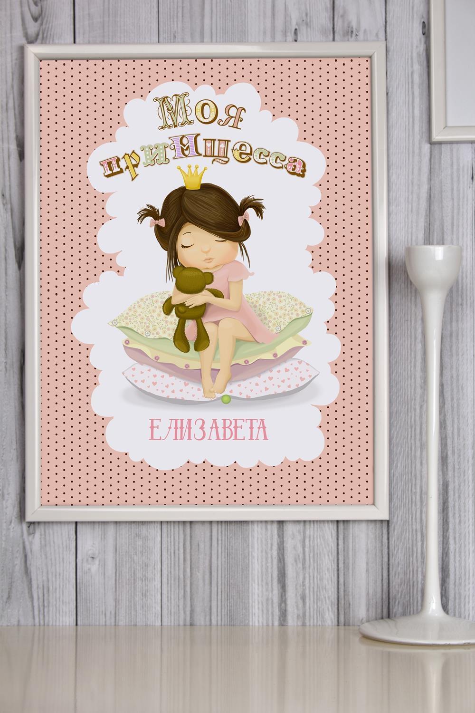 Постер в раме с Вашим текстом Принцесса на горошинеУкрашения на стену<br>Постер в раме с Вашим текстом, размер 30*40см, пласт., белый<br>