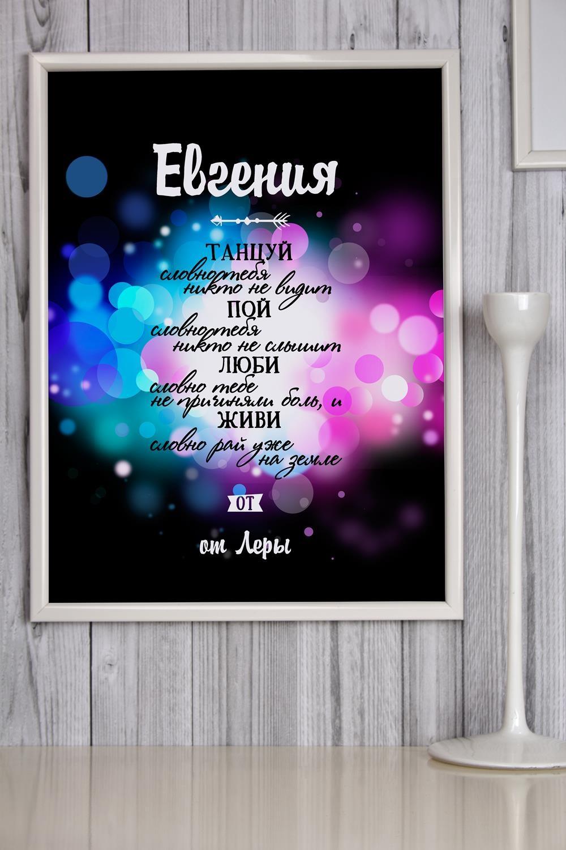 Постер в раме с Вашим текстом ТанцуйУкрашения на стену<br>Постер в раме с Вашим текстом, размер 30*40см, пласт., белый<br>
