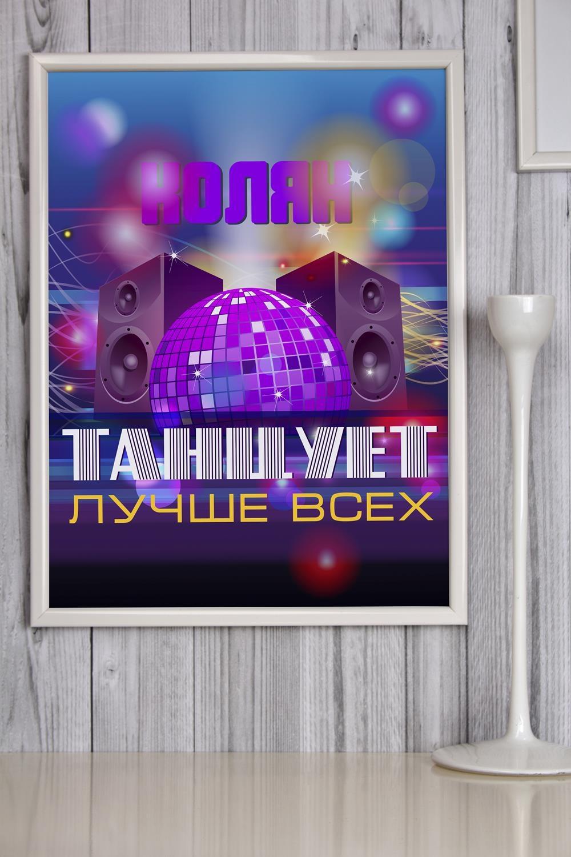 Постер в раме с Вашим текстом Король вечеринки постер в раме абстракция 60х60 см