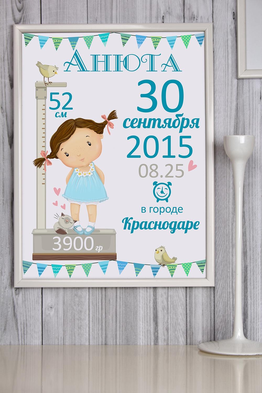 Постер в раме с Вашим текстом АзбукаИнтерьер<br>Постер в раме с Вашими текстом, размер 30*40см, пласт., белый<br>