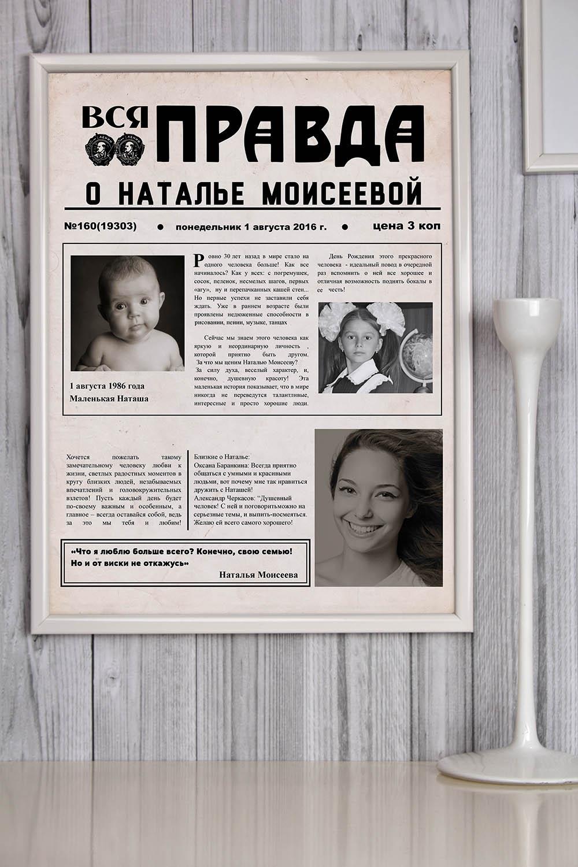 Постер в раме с Вашим текстом и фото Газета «Правда»Подарки на день рождения<br>Постер в раме с Вашими фото и текстом, размер 30*40см, пласт., белый<br>