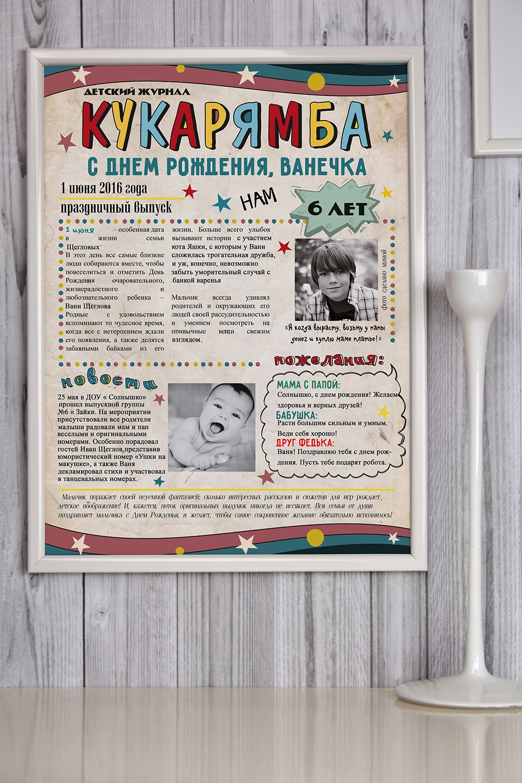 Постер в раме с Вашим текстом и фото Детская газетаИнтерьер<br>Постер в раме с Вашими фото и текстом, размер 30*40см, пласт., белый<br>