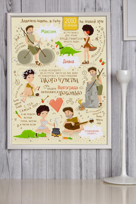 Постер в раме с Вашим текстом Первобытная семейкаУкрашения на стену<br>Постер в раме с Вашим текстом, размер 30*40см, пласт., белый<br>