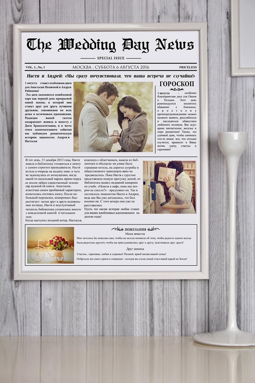 Постер в раме с Вашим текстом и фото Свадебная газетаУкрашения на стену<br>Постер в раме с Вашими фото и текстом, размер 30*40см, пласт., белый<br>