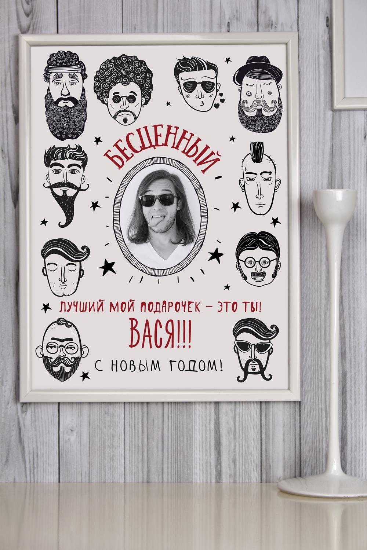 Постер в раме с Вашим текстом и фото Мужчина-подарокИнтерьер<br>Постер в раме с Вашими фото и текстом, размер 30*40см, пласт., белый<br>