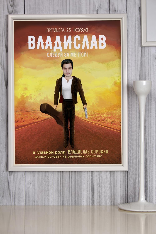Постер в раме с Вашим текстом и фото КиногеройУкрашения на стену<br>Постер в раме с Вашими фото и текстом, размер 30*40см, пласт., белый<br>