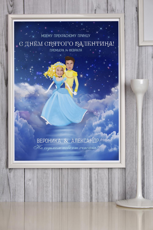 Постер в раме с Вашим текстом и фото ЗолушкаУкрашения на стену<br>Постер в раме с Вашими фото и текстом, размер 30*40см, пласт., белый<br>