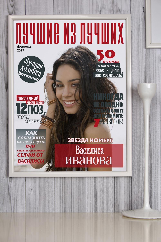 Постер в рамке, 30*40см «Журнал»