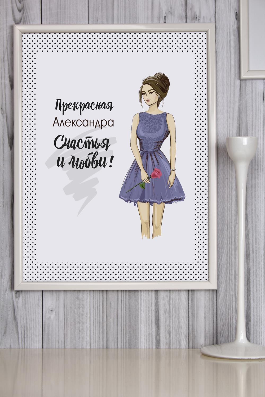 Постер в раме с Вашим текстом и фото ДевушкаИнтерьер<br>Постер в раме с Вашими фото и текстом, размер 30*40см, пласт., белый<br>