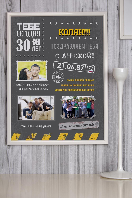 Постер в раме с Вашим текстом и фото Garage styleПодарки ко дню рождения<br>Постер в раме с Вашими фото и текстом, размер 30*40см, пласт., белый<br>