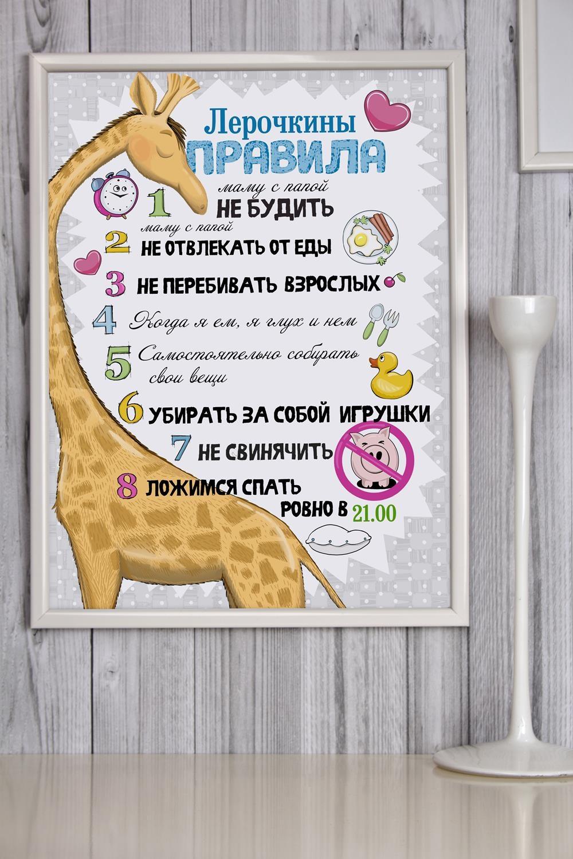 Постер в раме с Вашим текстом и фото Детские правилаИнтерьер<br>Постер в раме с Вашими фото и текстом, размер 30*40см, пласт., белый<br>
