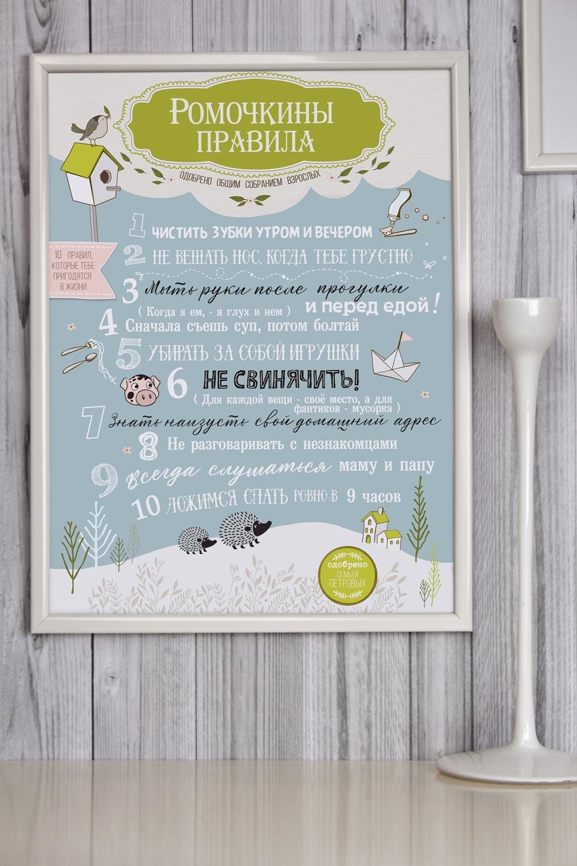 Постер в раме с Вашим текстом и фото Помощник родителям постер в раме кофейня 30х30 см