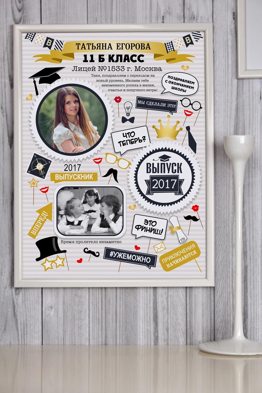 Постер в раме с Вашим текстом и фото Подарок выпускникуУкрашения на стену<br>Постер в раме с Вашими фото и текстом, размер 30*40см, пласт., белый<br>