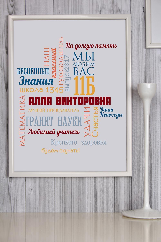 Постер в раме с Вашим текстом и фото Слова учителюИнтерьер<br>Постер в раме с Вашими фото и текстом, размер 30*40см, пласт., белый<br>