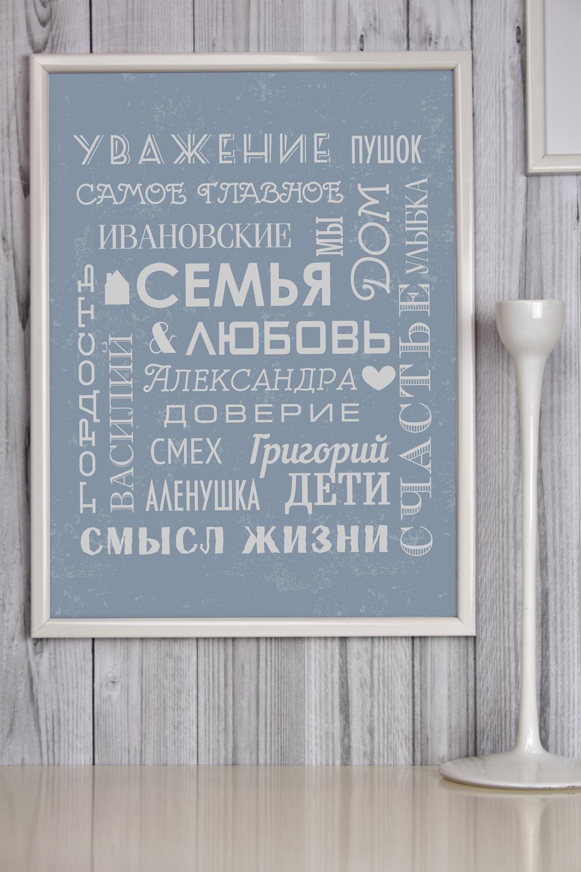 Постер в раме с Вашим текстом и фото Самое ГлавноеУкрашения на стену<br>Постер в раме с Вашими фото и текстом, размер 30*40см, пласт., белый<br>
