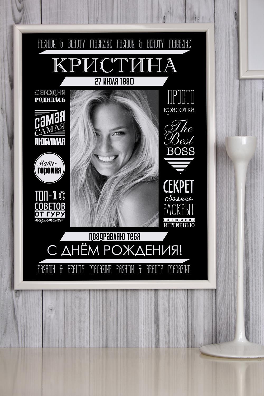 Постер в раме с Вашим текстом и фото Black magazine