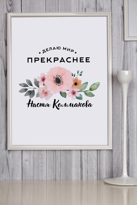 Постер в раме с Вашим именем Делаю мир прекраснее постер в раме дерево 30х60 см