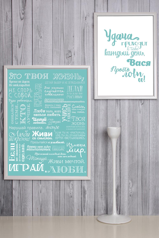 Набор постеров в рамах с Вашим текстом МотивацияПодарки<br>Набор постеров в рамках с Вашим именем, 2-предм, 21*30см, 30*40см, пласт., белый<br>