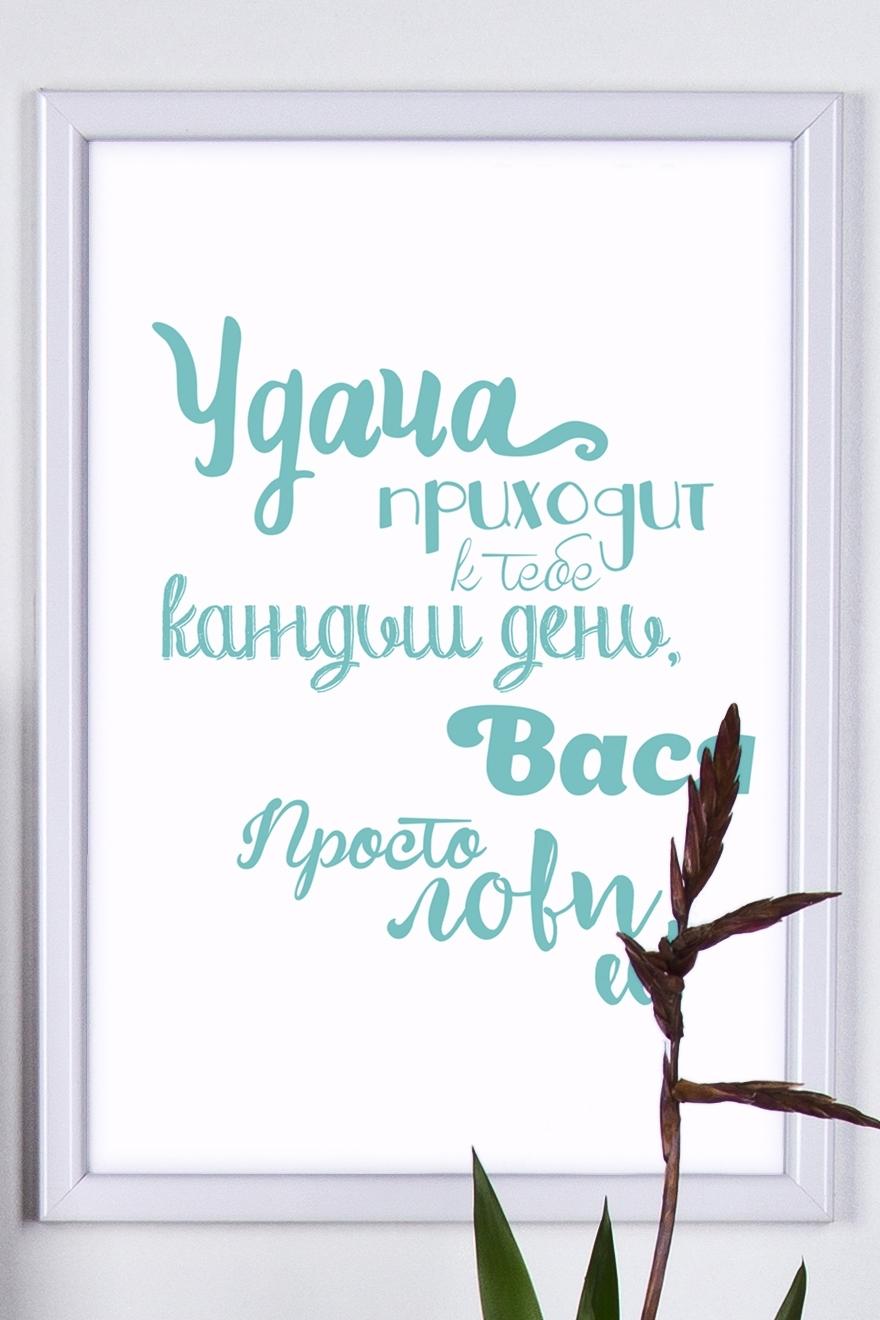 Фото Набор постеров в рамах с Вашим текстом