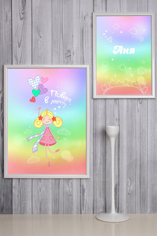 Набор постеров в рамах с Вашим текстом МечтаПодарки ко дню рождения<br>Набор постеров в рамках с Вашим именем, 2-предм, 21*30см, 30*40см, пласт., белый<br>