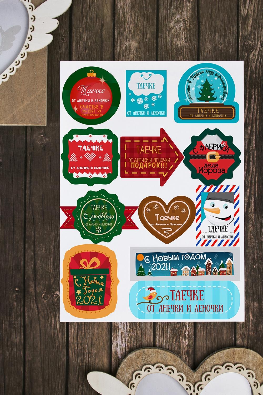 Набор наклеек на подарки с Вашим именем Новогодний сюрпризПодарки<br>Набор наклеек ассорти с Вашим именем на листе А4<br>
