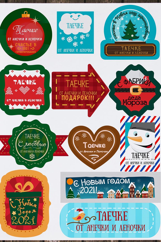 """Набор наклеек на подарки с Вашим именем """"Новогодний сюрприз"""" от Красный куб"""