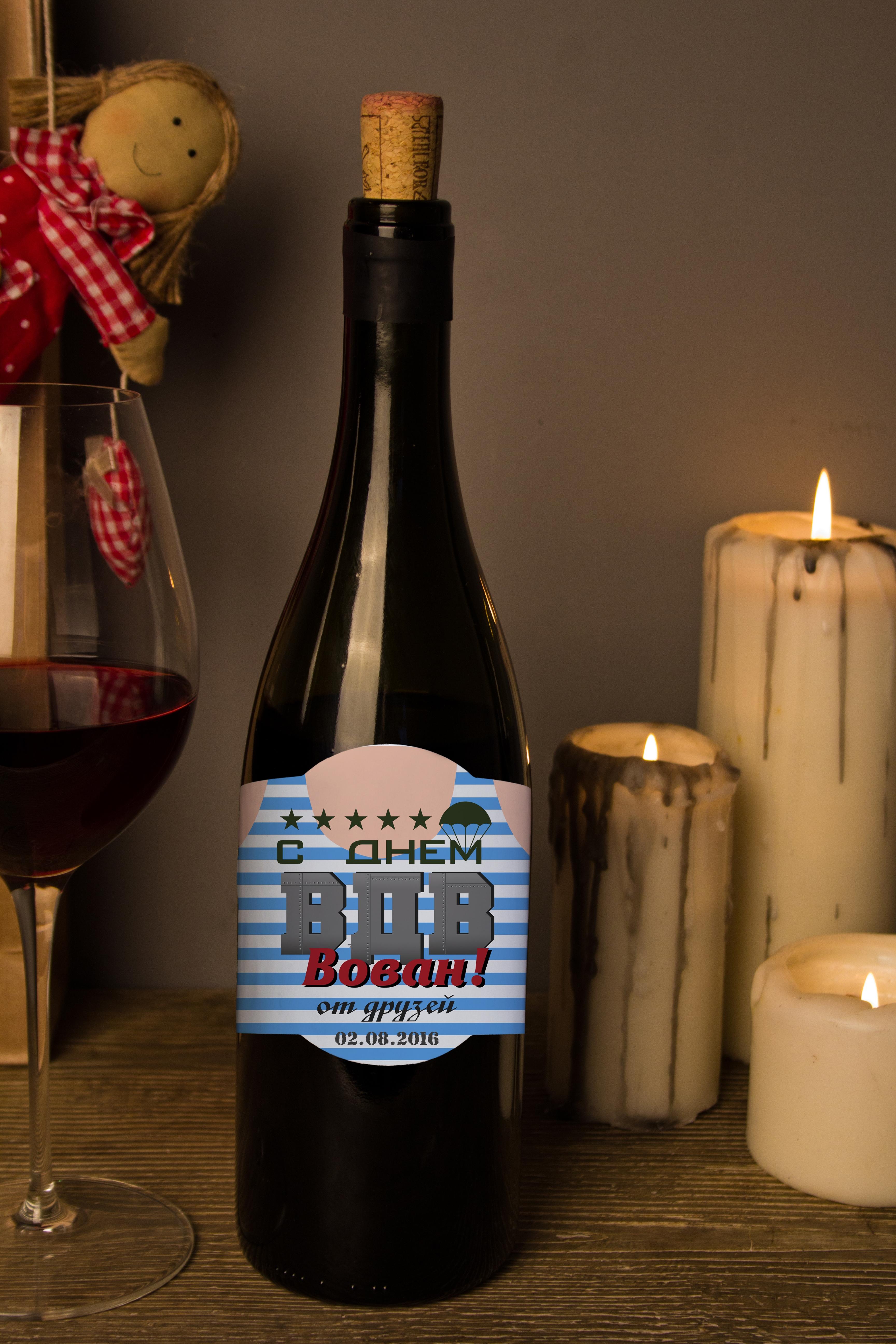 Этикетка на вино с Вашим текстом С днем ВДВОригинальные и Необычные подарки<br>Наклейка на вино, 1шт, 13 *8.5см, с Вашим текстом<br>