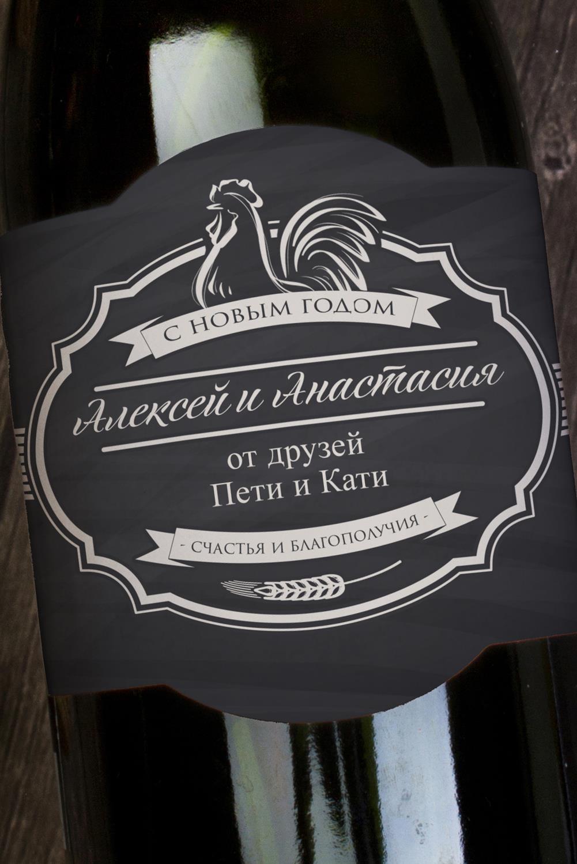 Фото Этикетка на шампанское с Вашим текстом