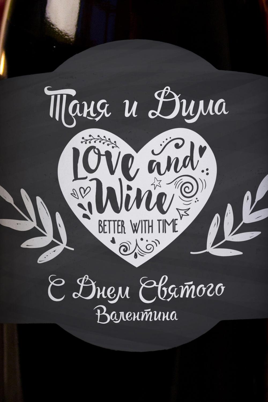 """Этикетка на вино с Вашим текстом """"Любовь как вино"""""""