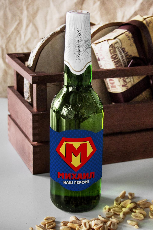 Этикетка на пиво с вашим текстом СуперменПодарки на 23 февраля<br>Наклейка на пиво, 1шт, 13 *8.5см, с Вашим текстом<br>
