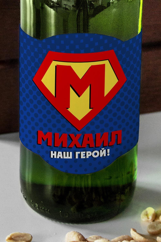 """Этикетка на пиво с вашим текстом """"Супермен"""""""