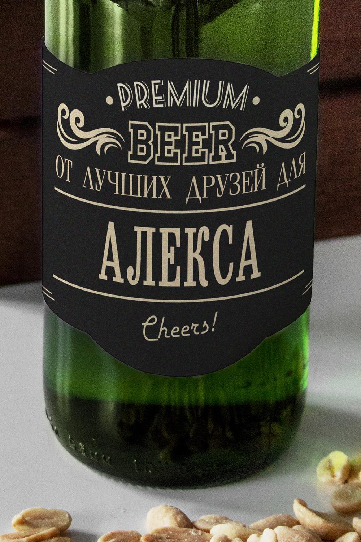 "Этикетка на пиво с вашим текстом ""Премиум"""