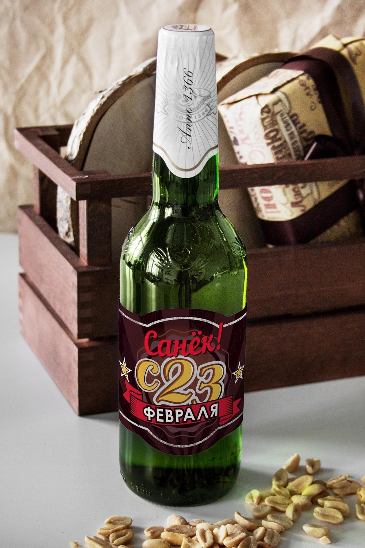 Этикетка на пиво с вашим текстом С 23 февраля!Подарки<br>Наклейка на пиво, 1шт, 13 *8.5см, с Вашим текстом<br>