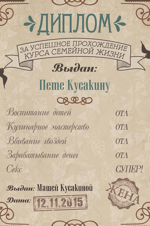 """Сувенир """"Диплом"""" """"Курс семейной жизни"""" - 2"""
