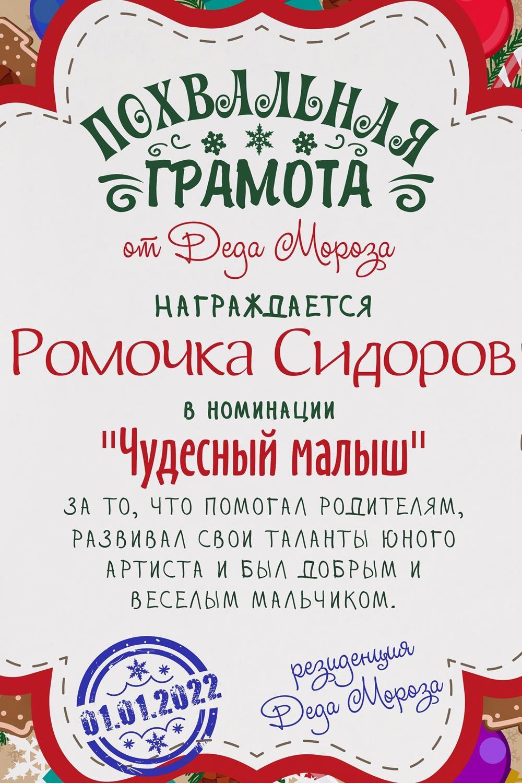 """Грамота с Вашим текстом """"От Деда Мороза"""" от Красный куб"""