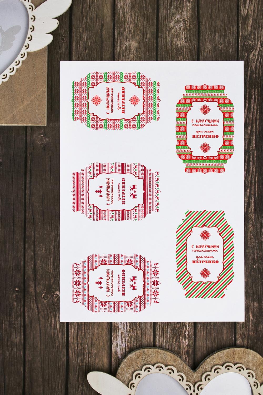 Набор наклеек на подарки с Вашим именем СкандинавияНовогодняя упаковка<br>Набор декоративных наклеек 7*10см с Вашим именем (5шт.)<br>