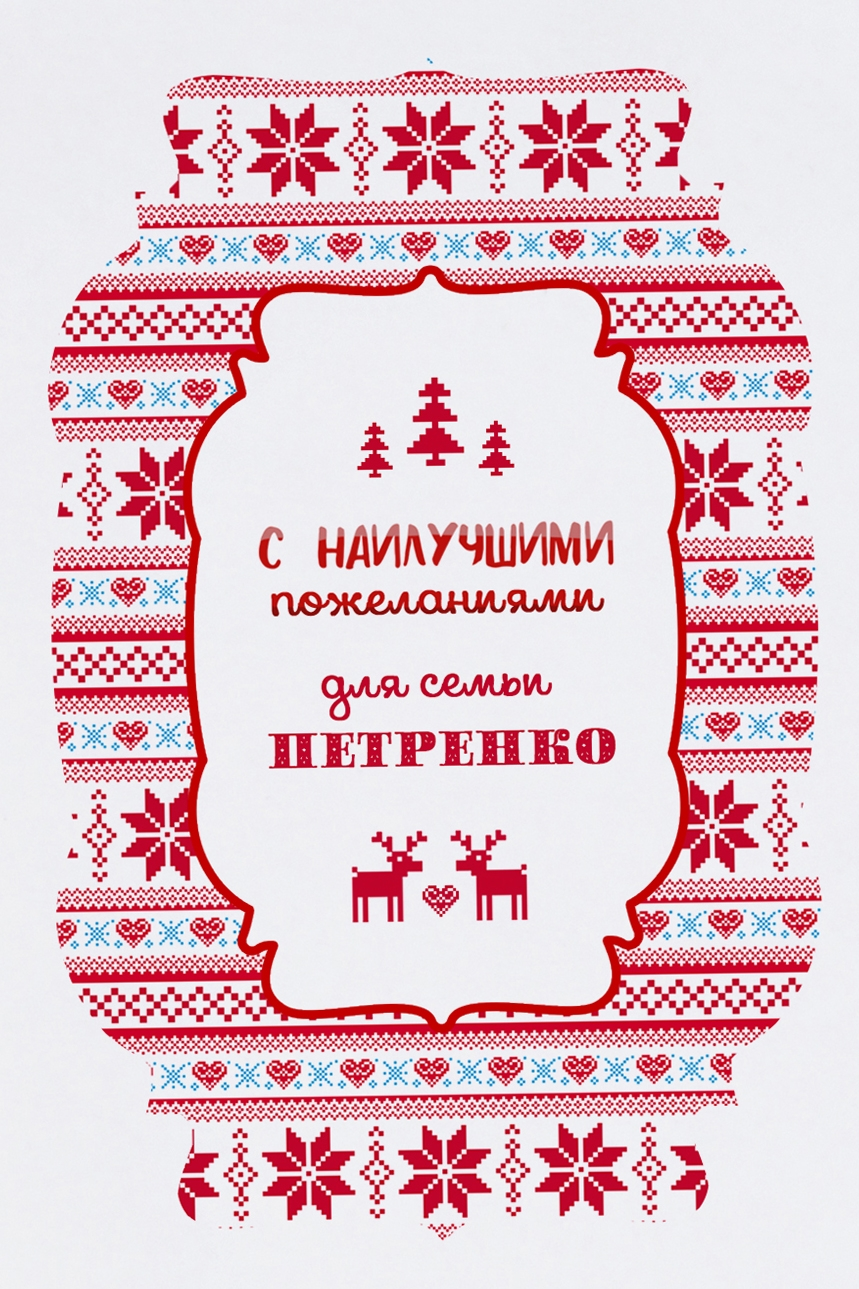 """Набор наклеек на подарки с Вашим именем """"Скандинавия"""" от Красный куб"""