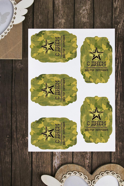 Набор наклеек на подарки с Вашим текстом ЗащитникуСувениры и упаковка<br>Набор декоративных наклеек 7*10см с Вашим именем (5шт.)<br>