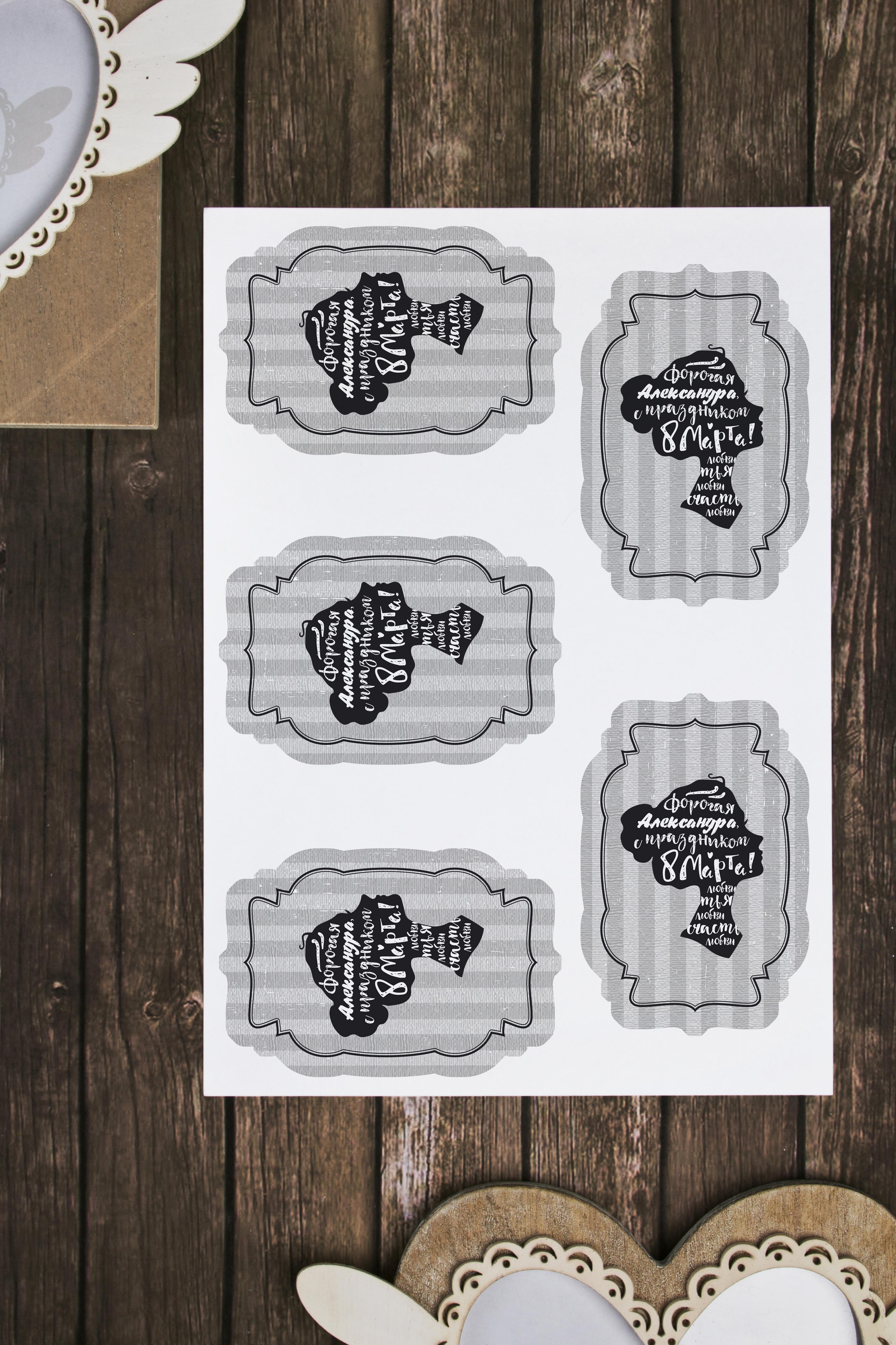 Набор наклеек на подарки с Вашим текстом НезнакомкаСувениры и упаковка<br>Набор декоративных наклеек 7*10см с Вашим именем (5шт.)<br>
