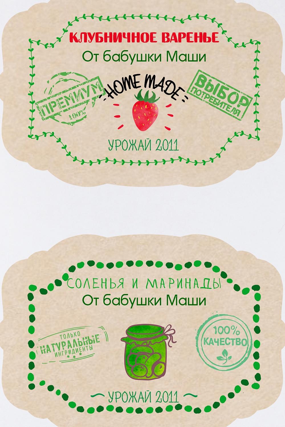 Фото Набор наклеек для банок