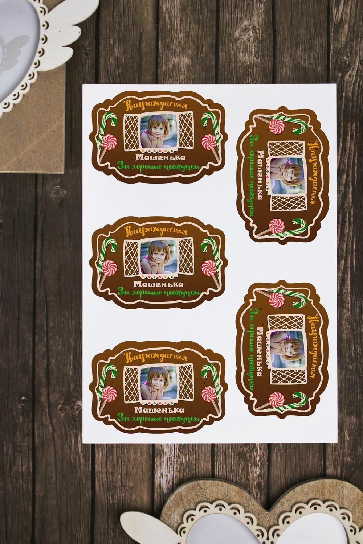 Набор наклеек на подарки с Вашим именем Имбирный домикПодарочная упаковка<br>Набор декоративных наклеек 7*10см с Вашим именем (5шт.)<br>