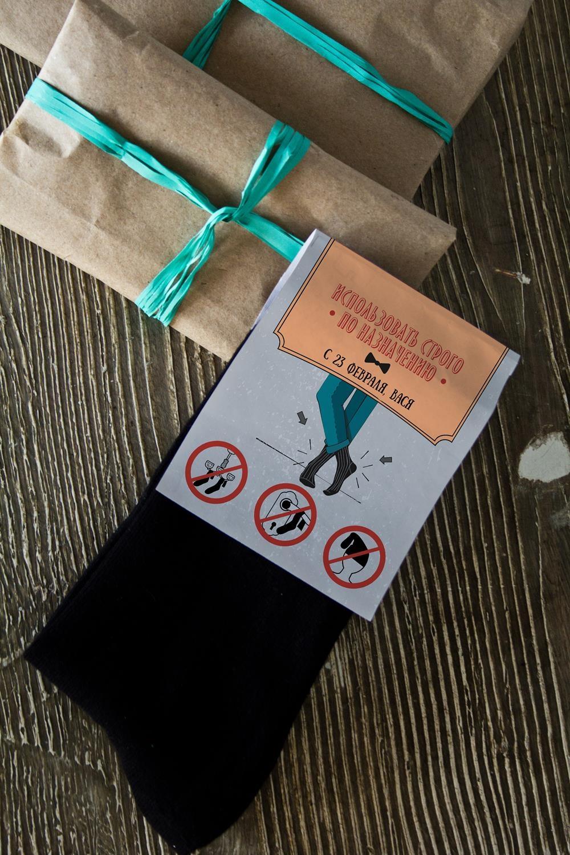 Носки мужские с Вашим именем НогиПодарки<br>Носки с именной этикеткой станут отличным подарком мужчине на День Рождения или 23 февраля. 100% хлопок, цвет: черный.<br>