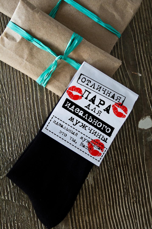 Носки мужские с Вашим именем Для идеального мужчиныПодарки<br>Носки с именной этикеткой станут отличным подарком мужчине на День Рождения или 23 февраля. 100% хлопок, цвет: черный.<br>